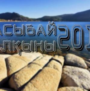 «Жасыбай толқыны 2014» жазғы фестивалі