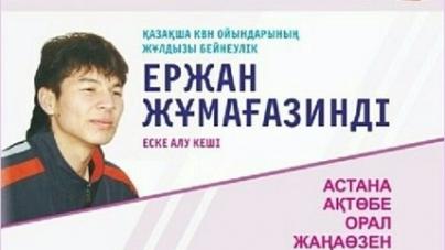 Ержан Жұмагазинді еске алу кешi