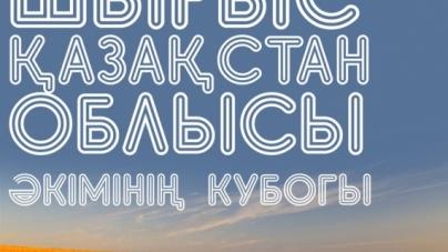 Алакөлде Шығыс Қазақстан облысы әкімінің кубогы