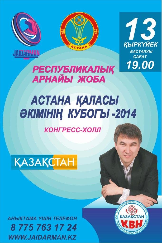 «Астана қаласы әкімінің кубогы» арнайы жобасы