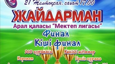 Арал қаласы мектеп лигасының финалы