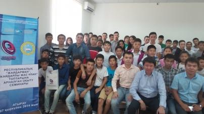 Ақтау қаласы, «Жайдарман» және «Жайдарлы Жас Ұлан»  топтарына арналған семинар