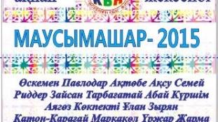 Шығыс Қазақстан облыстық Ашық лигасының «Маусымашар — 2015» фестивалі