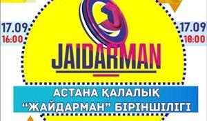 Астана қалалық «Жайдарман» біріншілігінің ширек финалы басталады
