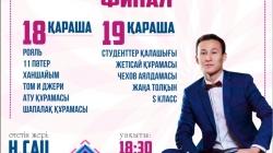 Алматы Ашық лигасы финалдық сайысын өткізбек