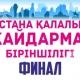 Астана қаласының чемпионы анықталар сәт