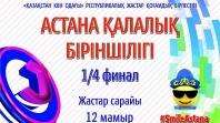 Астана қалалық Жайдарман чемпионатының ¼ финалдық ойындарына шақырамыз!
