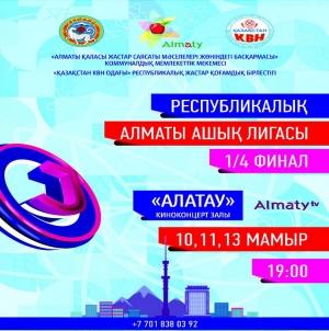 Алматы ашық лигасының  ¼ финалдық сайысы өтеді