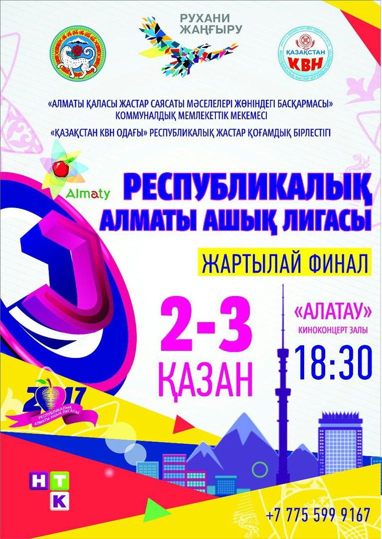 2-3 қазан — Республикалық Алматы ашық лигасының 1/2 финалы