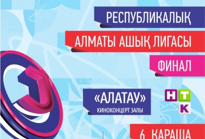 6 қарашада Алматы ашық лигасының финалы