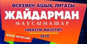 «МАУСЫМАШАР-2018» ФЕСТИВАЛІНІҢ ГАЛА-КОНЦЕРТІ ӨСКЕМЕНДЕ!