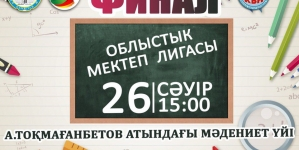 Қызылордада облыстық «Премьер лига» және «Мектеп лига» ойындары өтеді