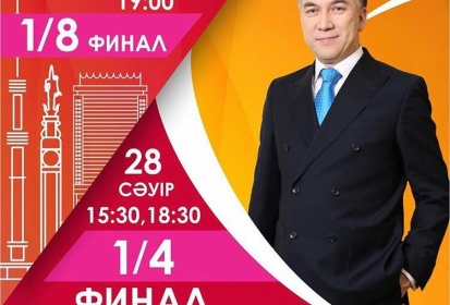 Алматы қаласында Республикалық Премьер лига ойындары өтеді!