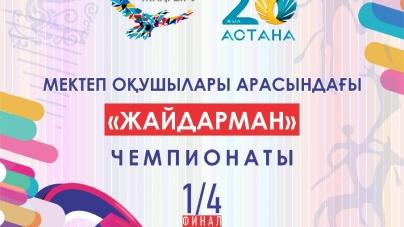 Алматыда мектеп оқушылары арасында «Жайдарман» чемпионатының ¼ финалдық ойындары өтеді