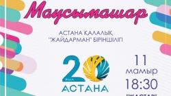 Астана қалалық «Жайдарман» біріншілігінің маусымашары өтеді