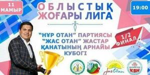 Қызылорда облыстық «Жоғары лига» жайдарман ойындарының 1/2 жартылай финалдық сайысы өтеді