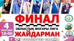 Қызылорда облыстық «Жоғары лига» жайдарман ойындарының финалдық сайысы өтеді