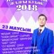 «Жайдарман Жазғы кубок-2018» фестивалі өтеді