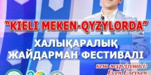 Қызылордада халықаралық жайдарман фестивалі өтеді
