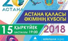 15 қыркүйек — Астана қаласы әкімінің кубогі