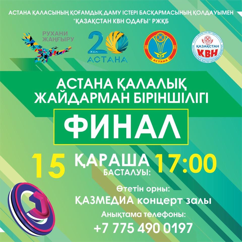 15 қараша Астана «Жарасым» маусымын қорытындылайды