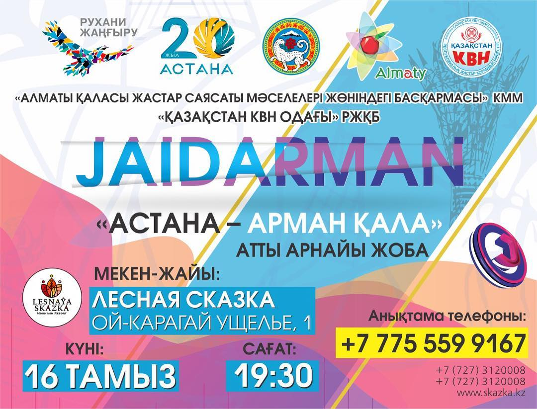 16 тамыз Алматыда Астананың 20 жылдық мерейтойына арналған арнайы жоба өтеді