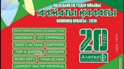 20 қарашада Алматы қаласы әкімінің кубогі