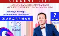 «Student Life» лигасының жартылай финалы 7 қазанда өтеді