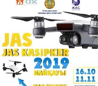 «JAS KASIPKER — 2019» РЕСПУБЛИКАЛЫҚ БАЙҚАУЫНА ТІРКЕЛУ БАСТАЛДЫ