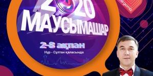 «Маусымашар-2020» фестиваліне тіркелу басталды