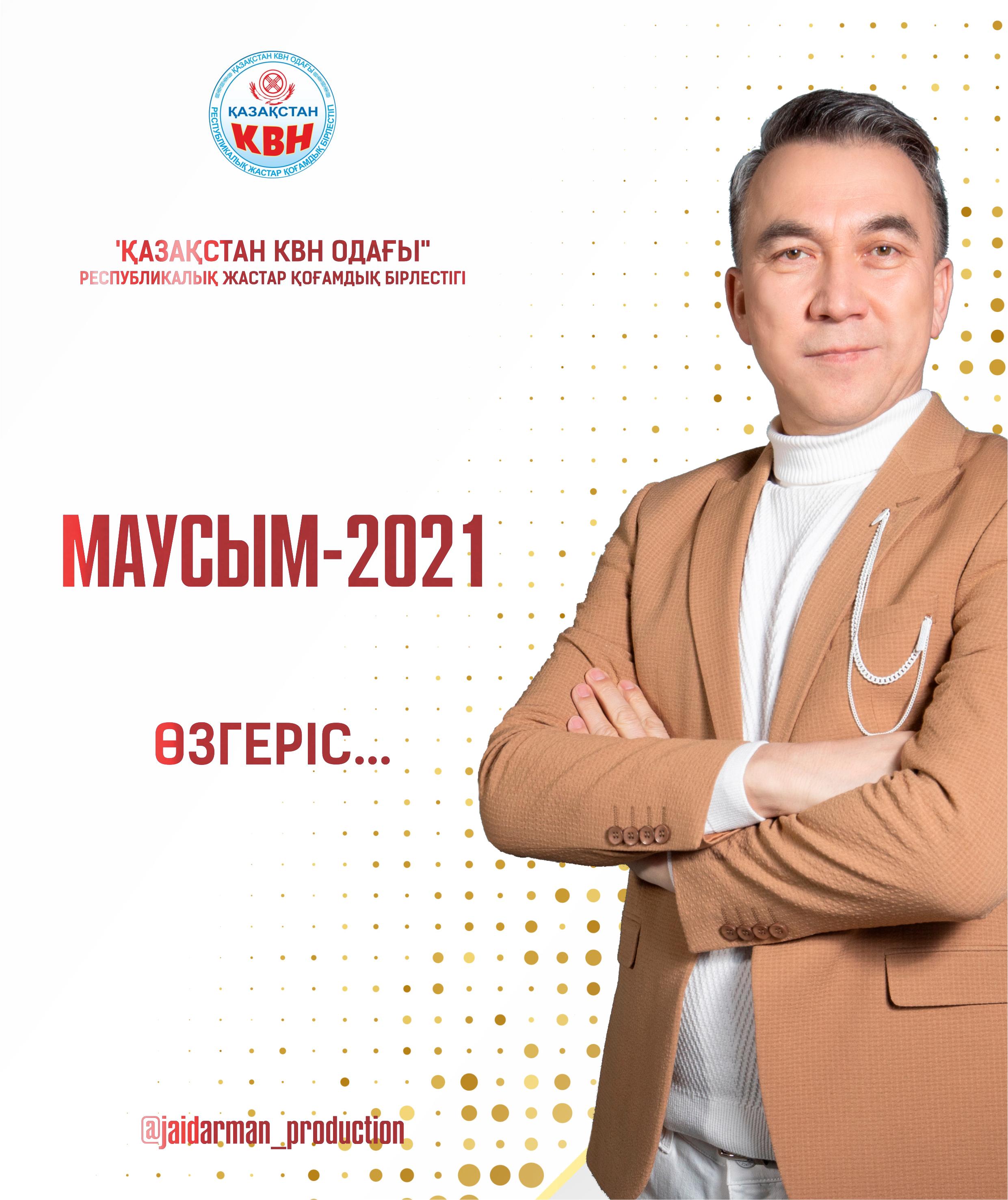 Маусым-2021